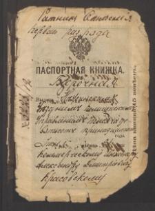 [Materiały rządu i Rady Republiki Ukraińskiej Republiki Ludowej]